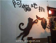 阿貓地攤Cat Store