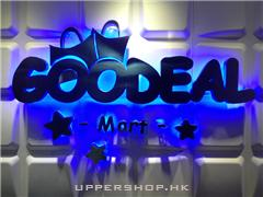 Goodeal Mart  (已不是樓上舖)