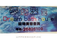 夢幻澡堂Dream bathhouse