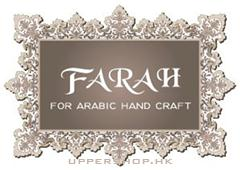 中東藝舍Farah for Arabic Hand Craft