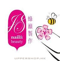 蜂巔製作J & S Nail & Beauty