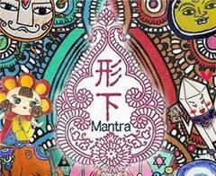 香港形下民族服裝飾品雜貨店 (實體店已結業)MantraHK Ethnic Zakka