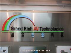 盈富視聽科技Grand Rich AV Technologies