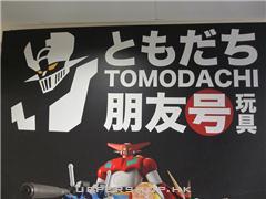 朋友號玩具Tomodachi