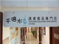 千倍水護膚產品專門店Thousand Aqua Skin Care Centre