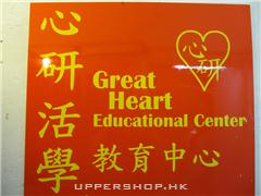 心研活學教育中心Great Heart Educational Center