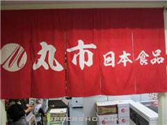 丸市日本食品