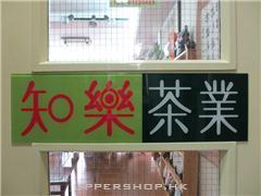 香港知樂茶行/茶莊 | 中樂號普洱茶