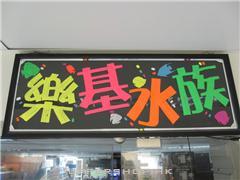 樂基水族Noki Aquarium