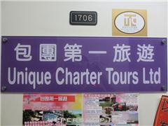包團第一有限公司Unique Charter Tours Limited