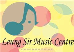 梁大偉音樂教室Leung Sir Music Centre