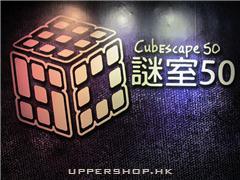 謎室50Cubescape 50