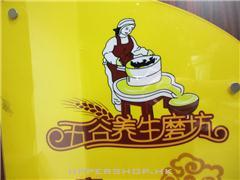 香港聖威隆五殼養生磨坊