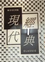 現代經典Modern Classic