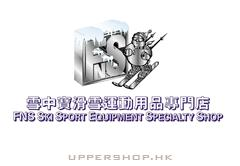 雪中寶滑雪運動用品專門店FNS Ski Sport Equipment Specialty Shop