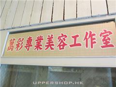 萬彩專業美容工作室 (已結業)