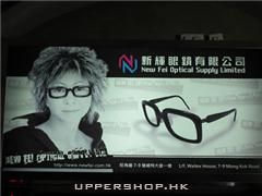 新輝眼鏡(香港)有限公司