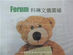 科琳文儀廣場Forum Office Automation