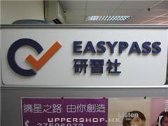 研習社Easypass