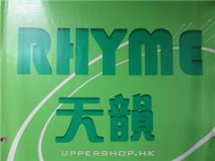天韻專業鋼琴豎琴服務有限公司Rhyme Professional Piano and Harp Services Ltd.