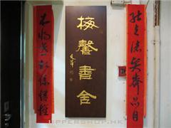 梅馨書店Plum Cultivator Limited