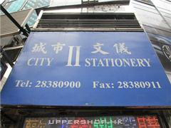 城市文儀用品公司City II Stationery Co.
