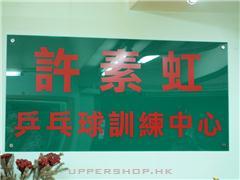 許素虹乒乓球訓練中心