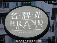 名牌站Brand Luxury