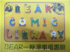 Bear 一聲漫畫圖書館