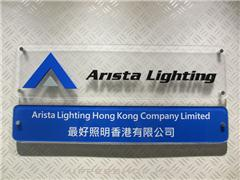 睿時照明Arista Lighting