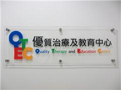 優質治療及教育中心Quality Therapy and Education Centre