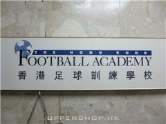 香港足球訓練學校The Hong Kong Football Academy