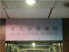 箏之音音樂學院Music Academy of Zheng