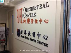 純樂管弦中心Pure Orchestral Centre