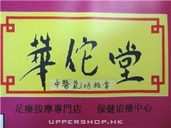華陀堂Wan Tuo Health Centre