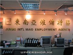 東南亞僱傭特區Jumbo International