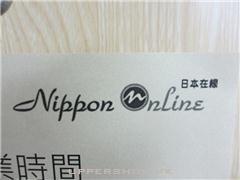 Nippon Online