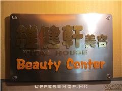 維健軒.美容纖體中心Vital House Beauty & Slimming Center