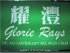 耀澧裝飾材料有限公司Glorie Rays Decorative Material Co., Ltd.