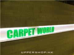 地氈世界Carpet World