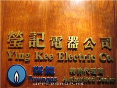 瑩記電器公司Ying Kee Electric Co.