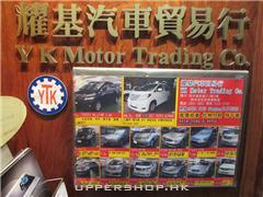 耀基汽車貿易行Y.K. Motor Trading Co.