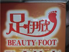 足伊欣Beauty Foot