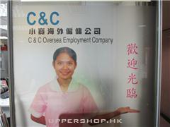 小寶海外僱傭公司C&C Oversea Employment Company