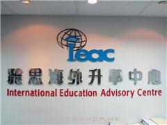 雅思留學諮詢有限公司International Education Advisory Centre (IEAC) Limited