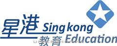 星港教育Sing Kong Education