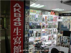 AKB48 生寫館
