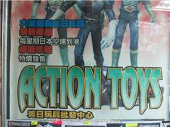 Action Toy II
