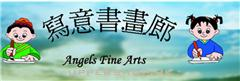 寫意書畫廊Angels Fine Arts