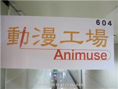 動漫工場Animuse